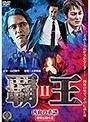 2 覇王~凶血の系譜~