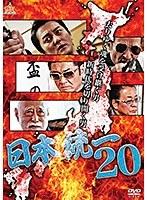 20 日本統一