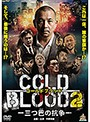 2 COLD BLOOD-三つ巴の抗争-