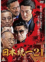 21 日本統一