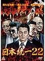 22 日本統一