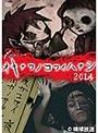 琉球ホラー オキナワノコワイハナシ2014