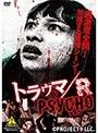 トラウマ/R PSYCHO
