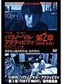 第2章 パラノーマル・アクティビティ TOKYO NIGHT