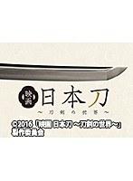 映画 日本刀~刀剣の世界~