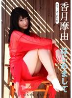 【はじめまして 香月摩由】黒髪なHな制服のアイドルの、香月摩由のイメージビデオ!