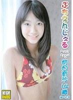 【町田有沙動画】ぷちえんじぇる-町田有沙14歳-ぱ~と3-スレンダー
