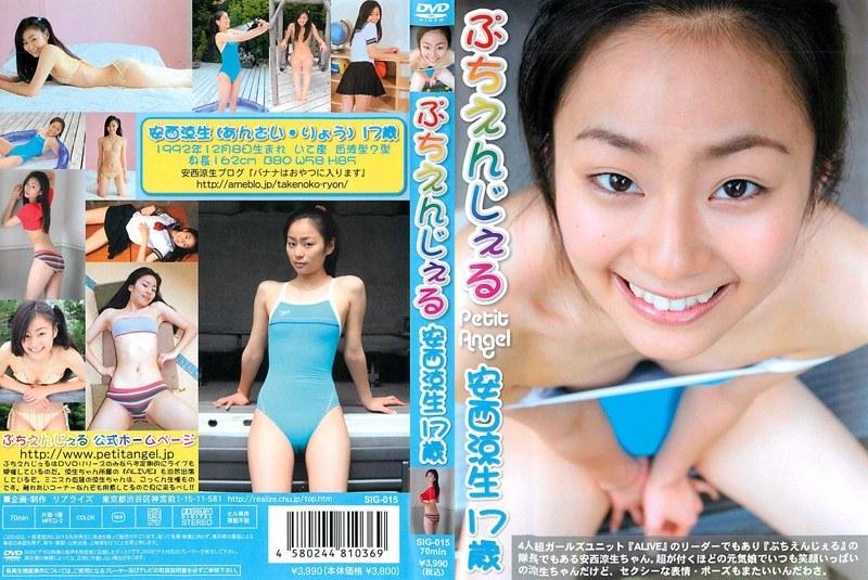 ぷちえんじぇる 安西涼生17歳