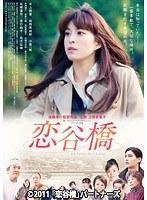 恋谷橋La vallee de l'amour