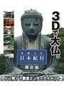 本格3D日本紀行~鎌倉編~