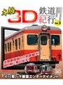 本格3D鉄道紀行 Vol.3-ひたちな...