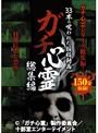 ガチ心霊 33本の呪われた投稿動画 総集編