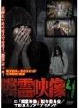 Vol.4 隣霊映像 封印された投稿動画集