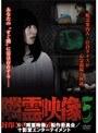 Vol.5 隣霊映像 封印された投稿動画集