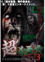 Vol.3 超凶悪霊 呪われた投稿映像13連発