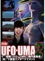 2 投稿!UFO・UMA~未知の衝撃映像10連発~