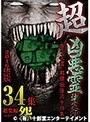 超凶悪霊決定版 襲う心霊 戦慄映像三十四集