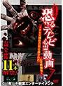 7 【放送禁止】恐すぎるテレビ心霊動画...