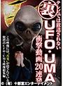 テレビでは放送されない 裏 UFO・U...
