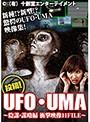 投稿!UFO・UMA~陰謀・謀略編 衝...