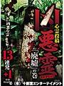 凶悪霊 セレクション「廃墟」の巻 13...