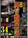 心霊投稿 真集呪いの動画伝説 最恐選34連発