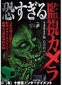 恐すぎる監視カメラ ~2017版 心霊動画20~