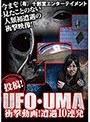 投稿!UFO・UMA 衝撃動画! 遭遇...
