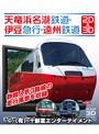 天竜浜名湖鉄道・伊豆急行・...