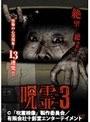 呪霊映像 放送できない投稿動画 3