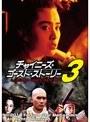 3 チャイニーズ・ゴースト・ストーリー