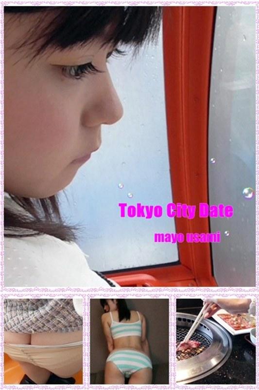 Tokyo City Date 羽佐美まよ