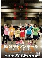 完全版 BiSキャノンボール2014