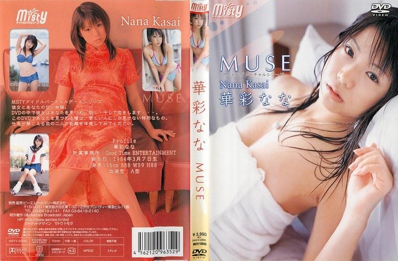 【華彩なな 動画】MUSE(ミューズ)-華彩なな-イメージビデオのダウンロードページへ