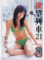 欲望列車21 松本未来