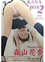 【森山花奈動画】2-KANA-BOX-森山花奈-美尻