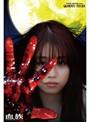 平山夢明の眼球遊園III 血族
