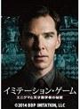 イミテーション・ゲーム/エニグマと天才数学者の秘密 (吹替版)