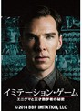 イミテーション・ゲーム/エニグマと天才数学者の秘密 (字幕版)