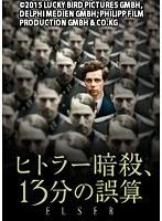 ヒトラー暗殺、13分の誤算 (字幕版)