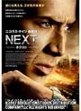 NEXT-ネクスト- (字幕版)