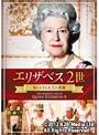 エリザベス2世 知らざれる女王の素顔