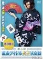 第二回麻雀アイドル女王決定戦 準決勝 II