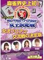 ケイズ杯 女流プロ雀士vsアイドル雀士女王決定戦 準決勝1