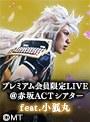 ミュージカル『刀剣乱舞』 プレミアム会員限定LIVE@赤坂ACTシアター feat.小狐丸