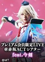 ミュージカル『刀剣乱舞』 プレミアム会員限定LIVE@赤坂ACTシアター feat.今剣