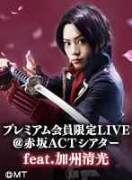 ミュージカル『刀剣乱舞』 プレミアム会員限定LIVE@赤坂ACTシアター feat.加州清光