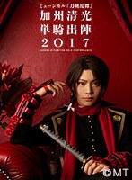 【アーカイブ配信】ミュージカル『刀剣乱舞』 加州清光 単騎出陣2017