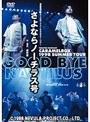 さよならノーチラス号(1998年版)