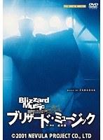 ブリザード・ミュージック(2001年版)